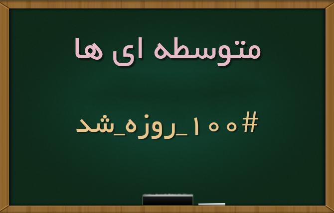 100#_روزه_شدیم!