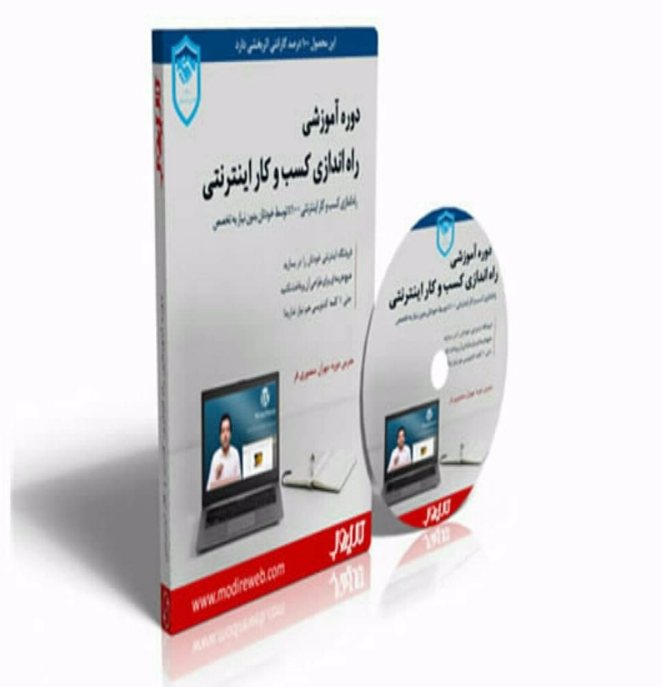 دانلود فایل دوره آموزشی راه اندازی کسب و کار اینترنتی