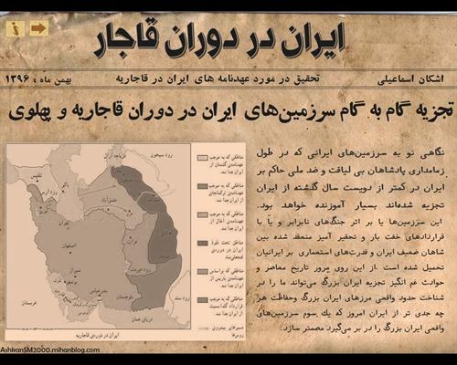 پاورپوینت عهدنامه ها مختلف ایران در قاجاریه