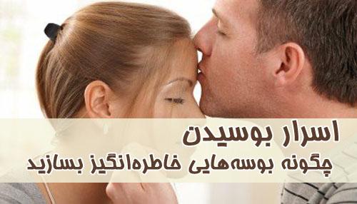 آموزش بوسیدن همسر،اولین بوسه