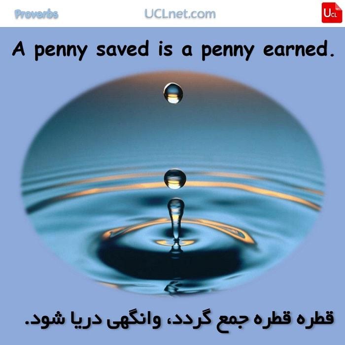 قطره قطره جمع گردد، وانگهی دریا شود – A penny saved is a penny earned – ضرب المثل های انگلیسی – English Proverb