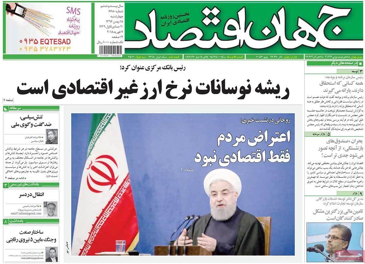 روزنامه های 18ام بهمن