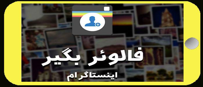 دانلود نسخه جدید برنامه فالوئر بگیر اینستاگرام FollowerBegir 6.0.4 اندروید