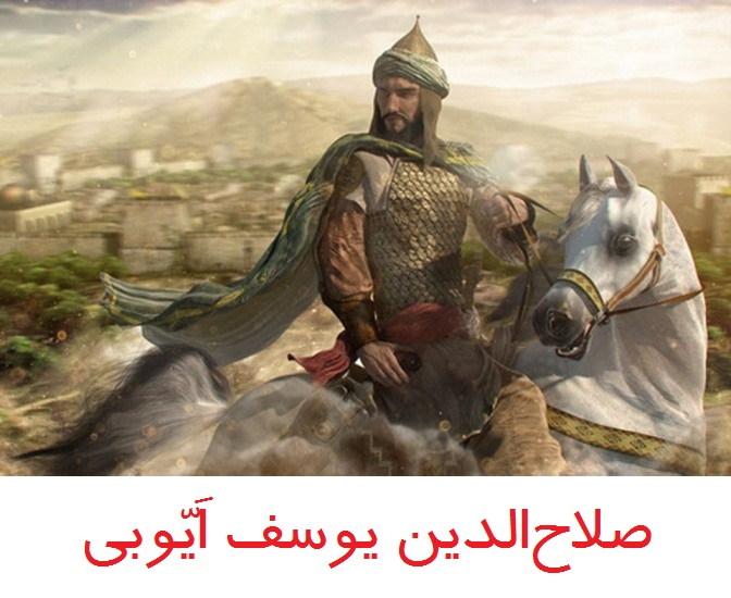 [تصویر: Saladin.jpg]