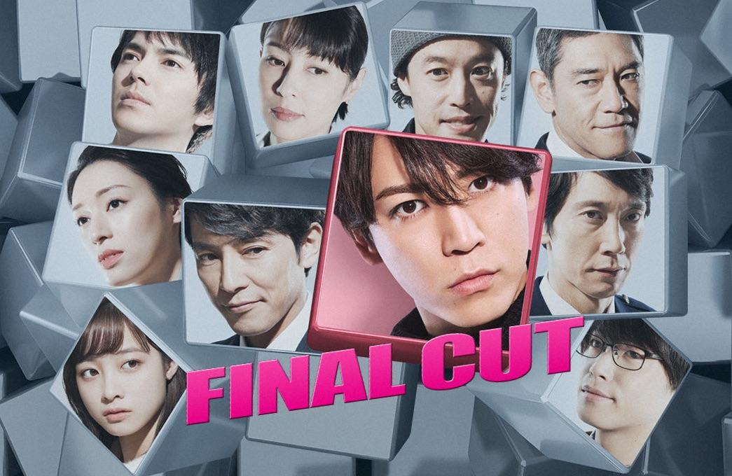 دانلود سریال ژاپنی برش نهایی Final Cut 2018