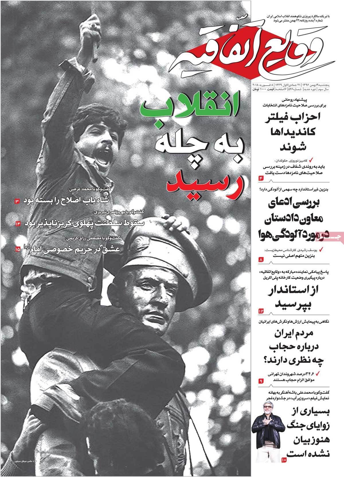 روزنامه های 19ام بهمن