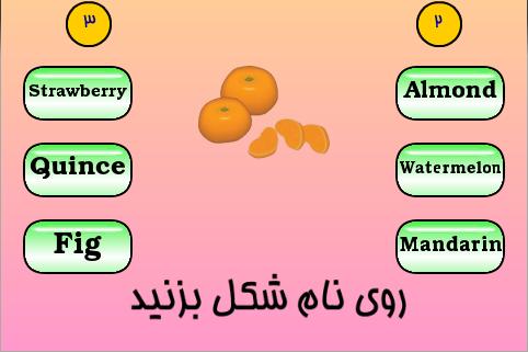 بازی رایگان ایرانی آموزشی برای کامپیوتر