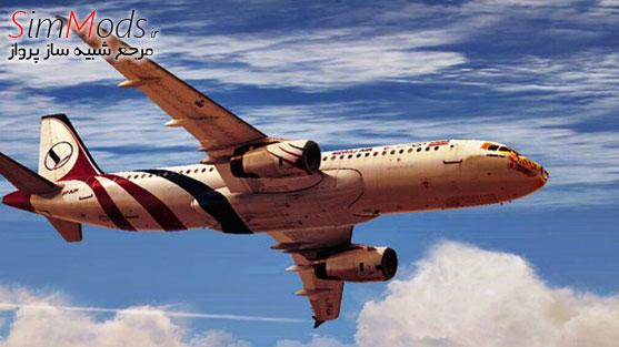 بازنقش معراج AS A320