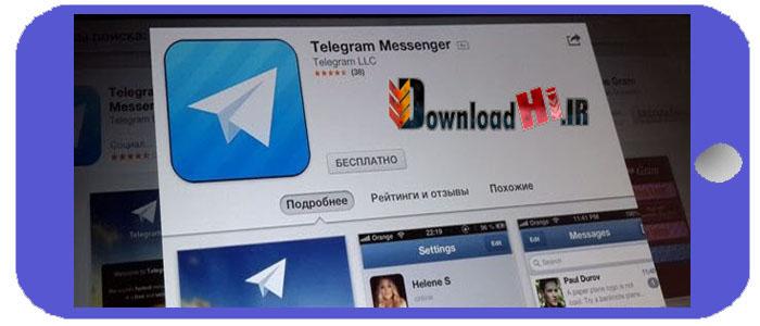 دانلود تلگرام های فارسی قدیمی برای اندروید آیفون ویندوزفون کامپیوتر
