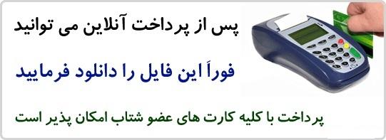 برق منطقه ای آذربایجان