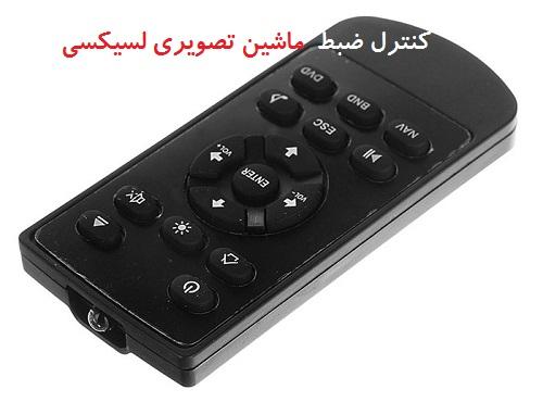 کنترل ضبط ماشین
