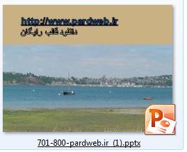 تمپلیت پاورپوینت دریاچه