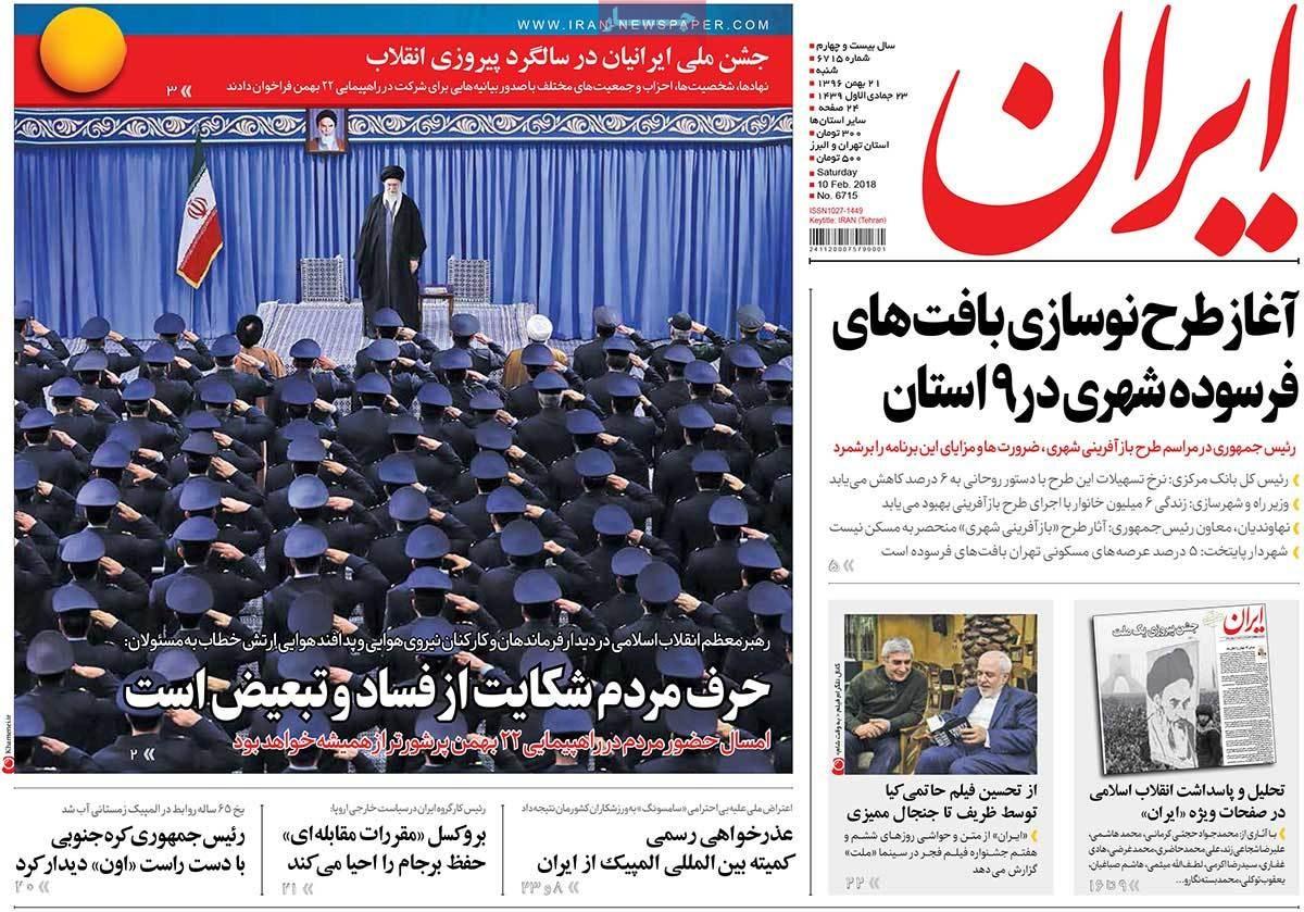 روزنامه های 21ام بهمن