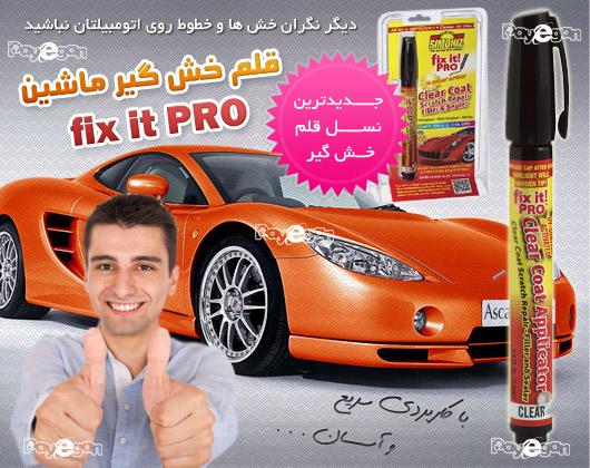 قیمت قلم خش گیر خودرو