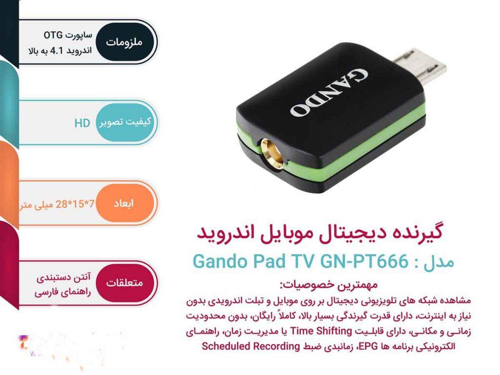 خرید اینترنتی گیرنده دیجیتال موبایل گاندو