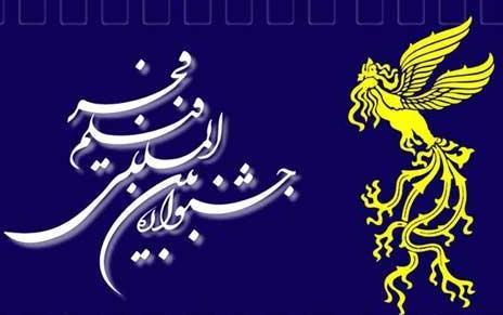 پخش زنده اختتامیه سی و ششمین جشنواره فیلم فجر 22 بهمن 96 +اسامی برندگان