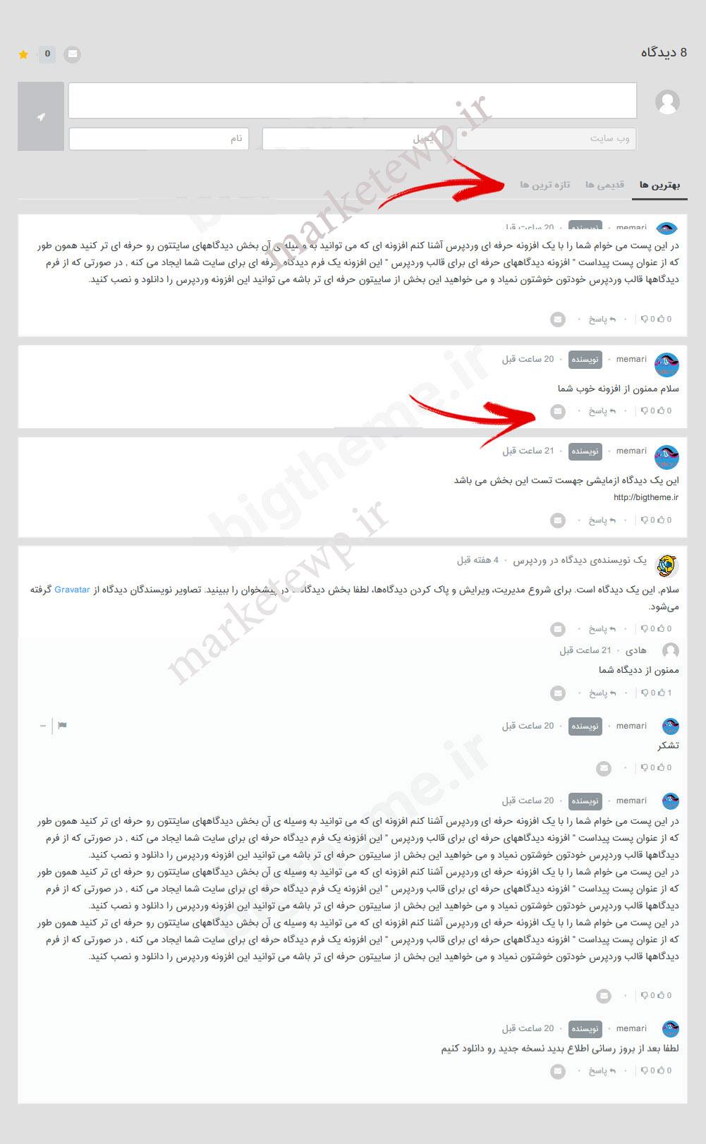 http://s9.picofile.com/file/8319166526/commemtator_screnshot.jpg