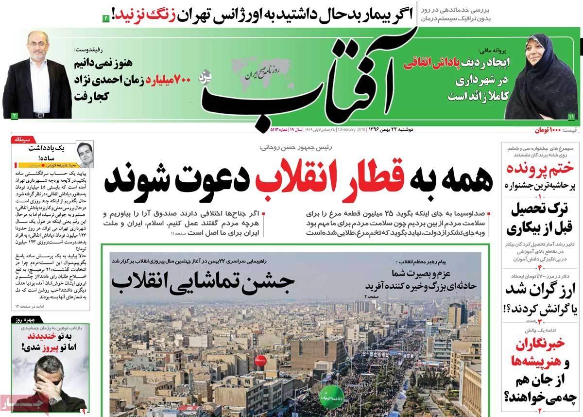 روزنامه های 23ام بهمن