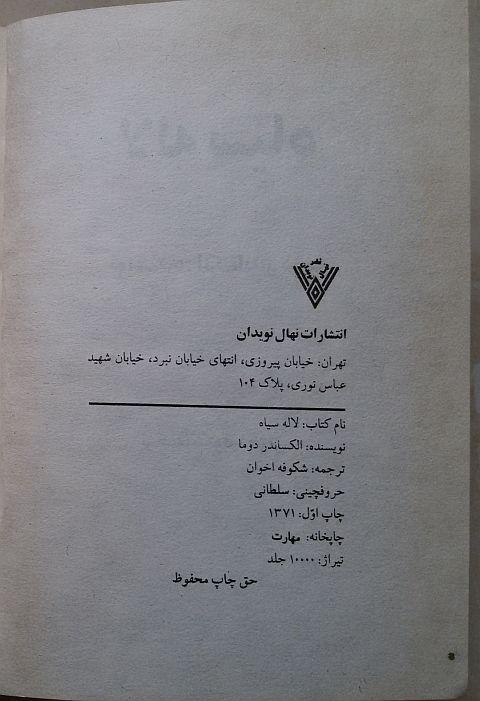 کتاب لاله ی سیاه