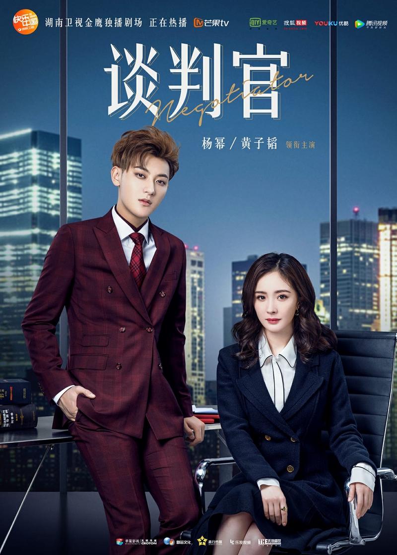 دانلود سریال چینی مذاکره کننده The Negotiator 2018