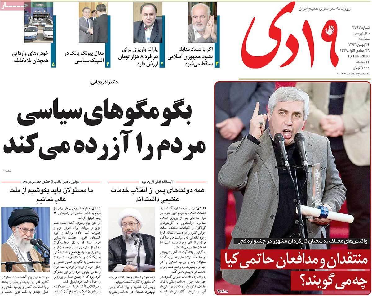 روزنامه های 24ام بهمن