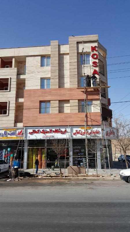 حروف چلنیوم همكاری تهران