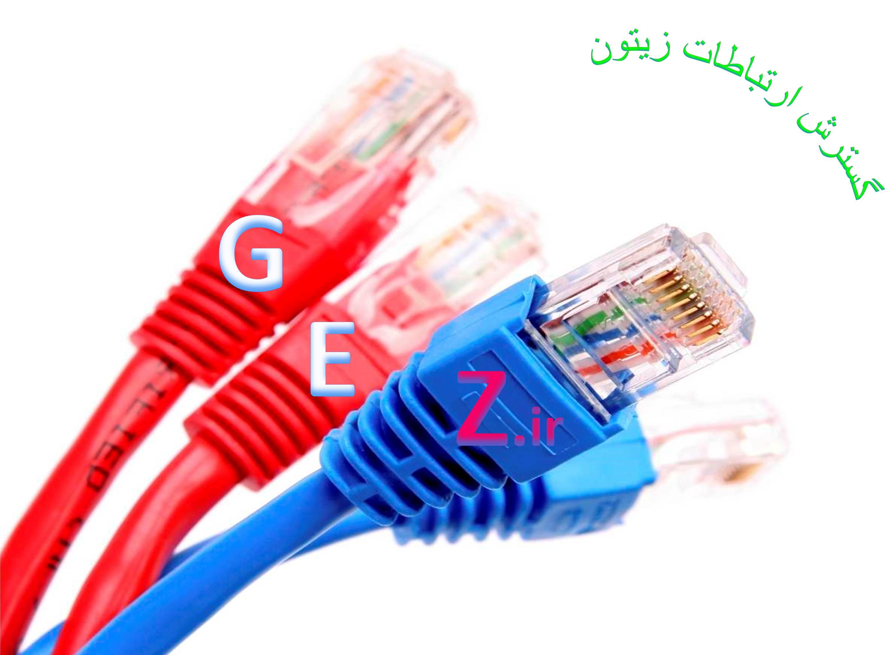 طراحی و اجرا و پشتیبانی شبکه در استان البرز