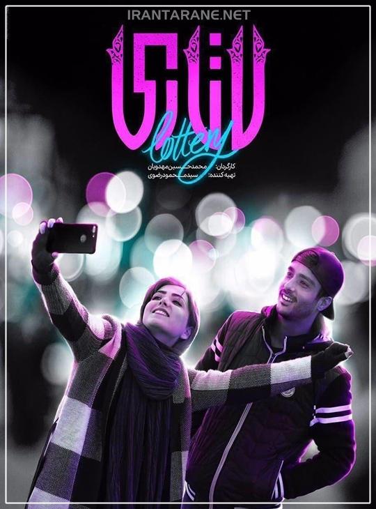 دانلود فیلم ایرانی لاتاری با کیفیت FullHD1080P