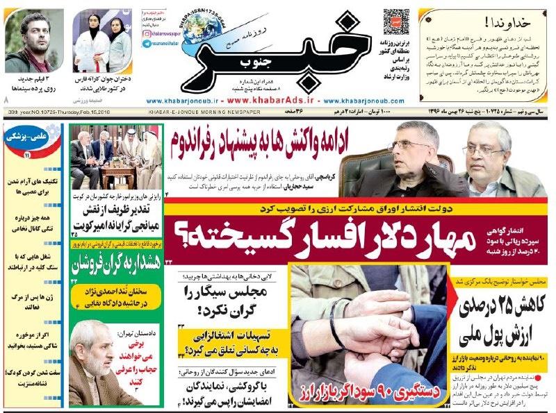 روزنامه های 26ام بهمن
