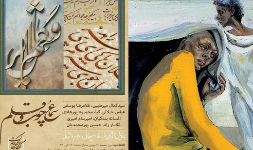 گالری گردی هفتگی: از «سماع قلم» تا «سرگشتگی»