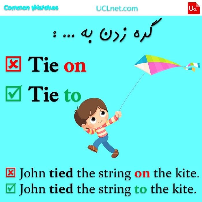 اشتباهات رایج در زبان انگلیسی - Common Mistakes in English