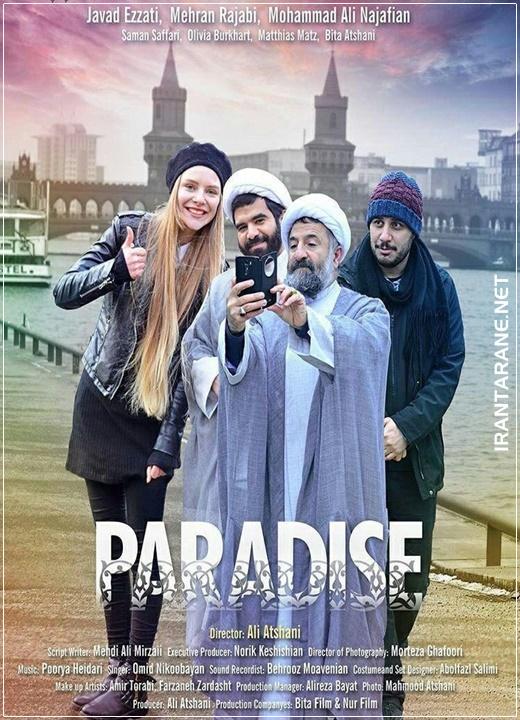 دانلود رایگان فیلم سینمایی ایرانی پارادایس با کیفیت FullHD1080P