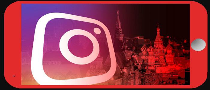 دولت روسیه با اینستاگرام برای حذف پست های مخالف همکاری میکند