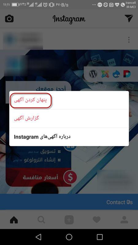 آموزش تصویری حذف پست های تبلیغاتی اینستاگرام