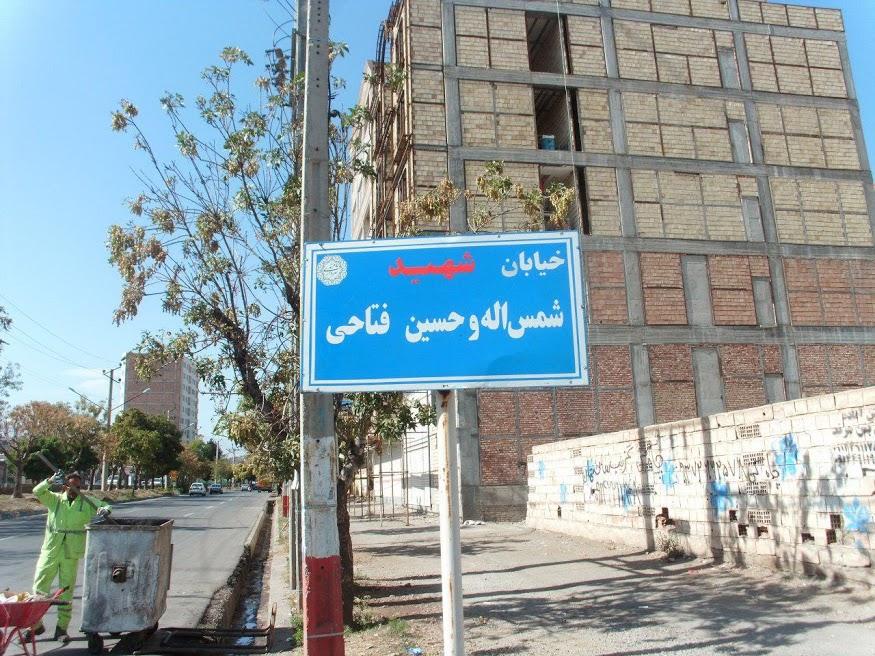 خیابان شهیدشمس اله وحسین فتاحی درمرند