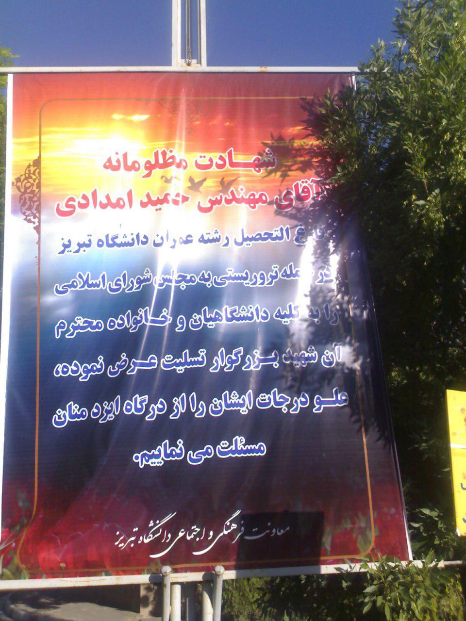 تسلیت دانشگاه تبریز به خانواده شهید امدادی میاب