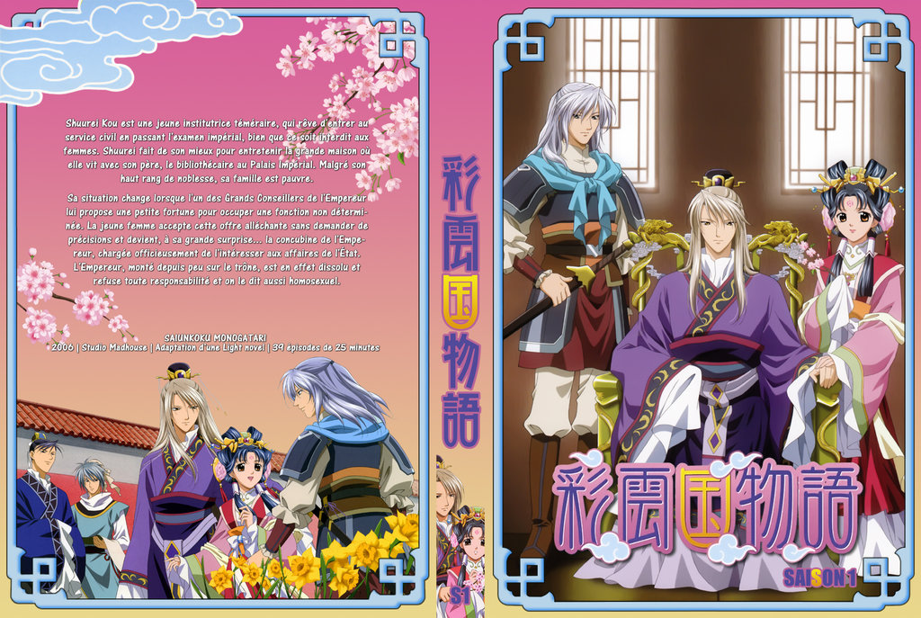دانلود فصل اول انیمه داستان ساینکوکو Saiunkoku Monogatari 2007