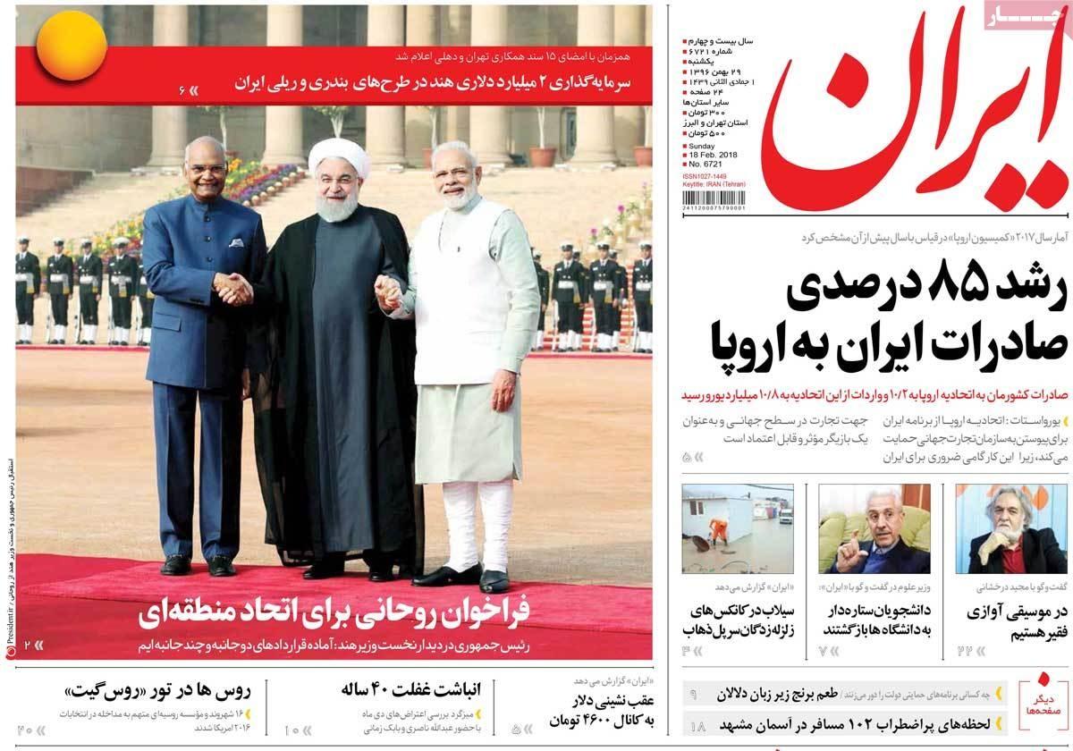 روزنامه های 29ام بهمن