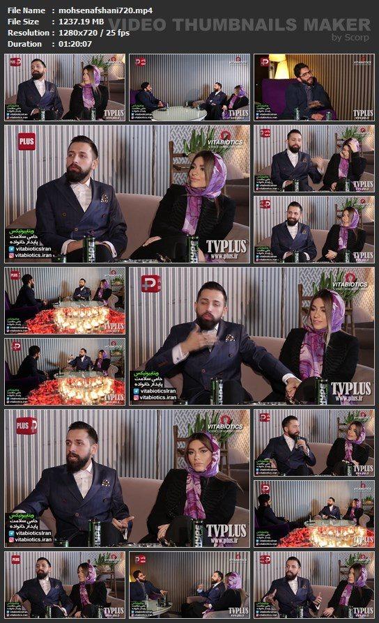 مصاحبه محسن افشانی و همسرش با کیفیت FullHD1080P