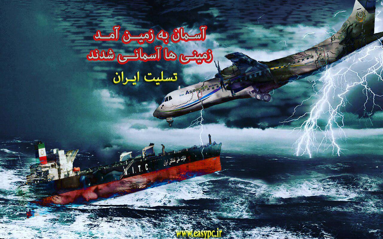 سقوط هواپیمای آسمان - تهران یاسوج و اسامی آنها