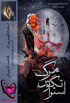 دانلود رمان استراتگوس مرگ جلد سوم رمان هورزاد ملکه آتش