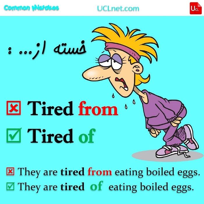 اشتباهات رایج در زبان انگلیسی - Common Mistakes in English - خسته - Tired of