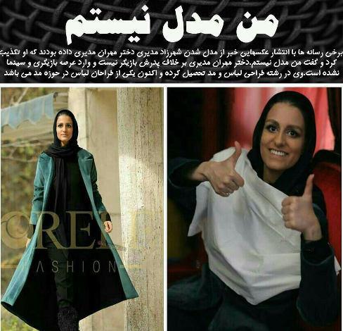 توضیح شهرزاد مدیری دختر مهران مدیری درباره مدل شدنش