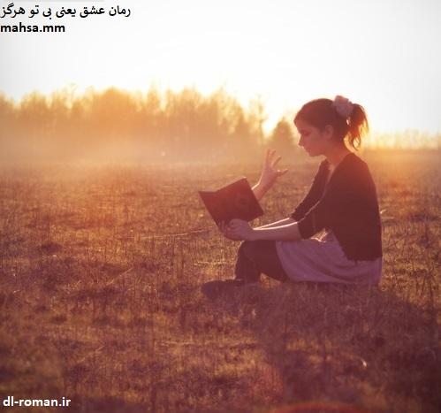 دانلود رمان عشق یعنی بی تو هرگز