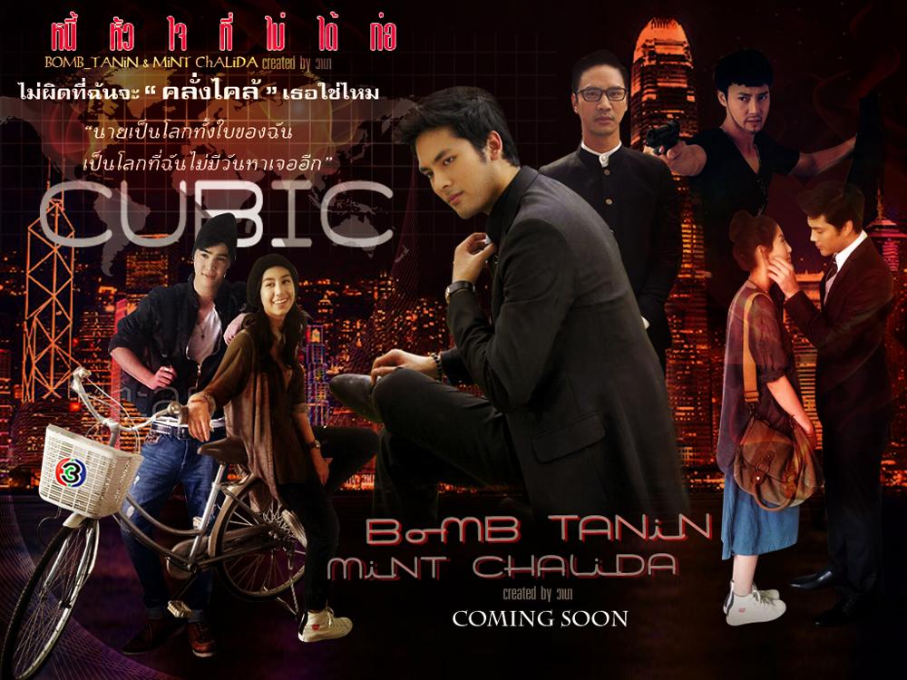 دانلود سریال تایلندی مکعب Cubic 2014