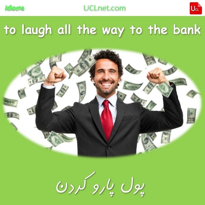 پول پارو کردن - to laugh all the way to the bank - اصطلاحات زبان انگلیسی – English Idioms