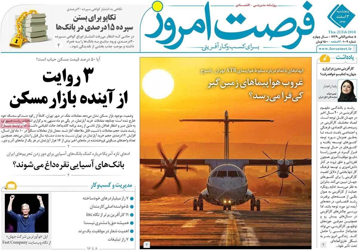 روزنامه های سوم اسفند