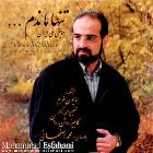 دانلود آهنگ هاي محمداصفهاني