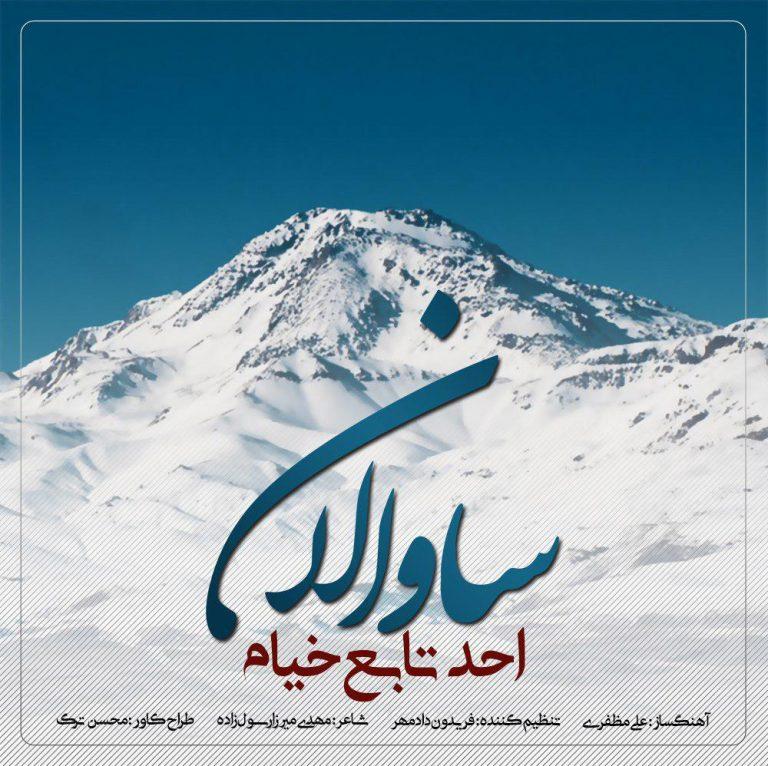 http://s9.picofile.com/file/8320116592/05Ahad_Tabe_Khayam_Savalan.jpg