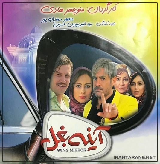 دانلود رایگان فیلم سینمایی آینه بغل از لینک مستقیم